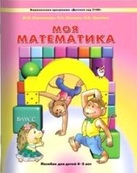 Моя математика. Методические рекомендации к пособию для дошкольников 4-5 лет